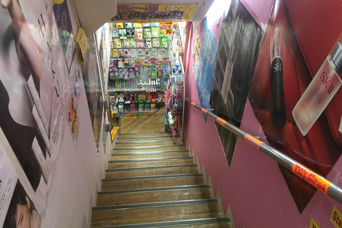 Tokyo drug store